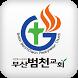 부산범천교회 by 애니라인(주)