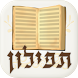 Tfilon - A free smart Siddur by אורי הולנדר