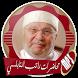 محاضرات قوية راتب النابلسي بدون انترنت by samahdev