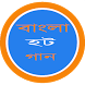 বাংলা হট গান - bangla Hot Song by Apps BD