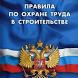 Охрана труда в строительстве by Evgeny Obukhov