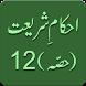 Ahkam E Shariat (Part 12) by FzoaStore Video Books