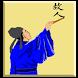唐詩古韻 Chinese Poems Classic by Treasure Horse Software