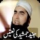 Junaid Jamshed Naat by Irfan Kabir
