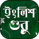 ইংরেজিতে কথা বলা~spoken english to bengali by Tayra Apps Studio