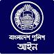 পুলিশ আইন (Police Law) by Recent application