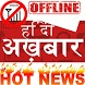 Hindi News Paper – Offline &Online All News Papers