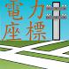 電力座標(地圖) by musetech.com.tw