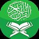 القرآن الكريم by عامرالعزي
