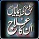 Rooh Ki Bemariyan Aur Illaj by App Champ