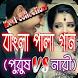 বাংলা পালা গান (পুরুষ VS নারী) by APPS BANGLA BD