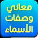 معاني وصفات الاسماء by Arab Boxx