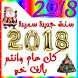 تهاني راس السنة 2018
