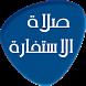 الاستخارة و المشورة istikhara by Hisn Al Muslim
