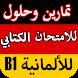 تمارين وحلول لمتحان الكتابي في اللغة الألمانية B1 by DeutschAufArabish