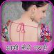 Bhabhi Kaise Pataye by Royal Apps Studio