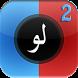 لو خيروك 2 by King Apps Pro