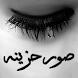 صور حزينه by apphope