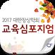 2017 대한창상학회 교육심포지엄 by (주)아이쿱
