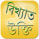বিখ্যাত উক্তি Bikkhato Ukti by Logic Tech