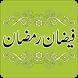 Faizan e Ramazan by mlogica