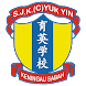 SJK(C) YUK YIN KENINGAU by OPTIMUM TECHNOLOGY