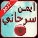 Aymane Serhani 2017 by yitachi