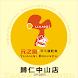 元之氣早午餐 - 歸仁中山店 by 微碧愛普科技 WeibyApps