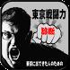 東京に出てきた人のための「東京戦闘力」診断 by katabira
