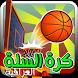 كرة السلة العراقية by علاء الموسوي