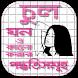 চুল ঘন ও কালো করার পদ্ধতিসমূহ - Hair Tips Bangla by GreenZone Tech