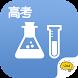 高考化学@酷学习 by 上海享合信息技术有限公司