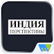 India Perspectives - Russian by Magzter Inc.