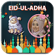 Baqra Eid Mubarak Photo Frames Hd