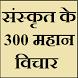 संस्कृत के 300 महान विचार