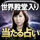 世界殿堂入り占い師◆内川あ也 大衆関数術