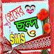 প্রেমের ছন্দের এসএমএস by Bd Alif Apps