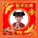 CHINESE NEW YEAR PHOTO FRAME 2018 by bluesky dev