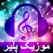 موزیک پلیر حرفه ای by Persan App