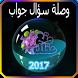 وصلة سؤال جواب 2017 by Salah Daoui