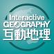 Aristo e-Companion (Geography) by ARISTO EDUCATIONAL PRESS LTD