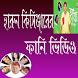 হারুন কিসিঞ্জার ফানি ভিডিও by BD Green Apps Ltd.