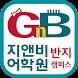 반지 GNB어학원(평택 이충동) by manpower comm