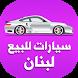 سيارات للبيع لبنان by Dream Mobile Solutions