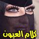 كلام العيون حب وجع حزن وغرام