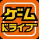 ゲームドライブ◆新作・人気スマホゲームアプリ情報&攻略