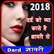Hindi Shayari Status 2018 - हिंदी मे