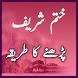 Khatam Shareef by PK Islamic