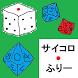 サイコロ・ふりー by webedge.inc