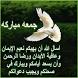 يوم جمعة مبارك by karamla apps